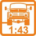 Автомобили Die Cast (1:43)